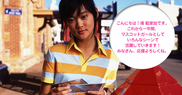 2006 UNITIKA Mascot girl 境 絵...