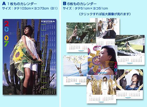 2007 UNITIKA Mascot girl 境 絵...